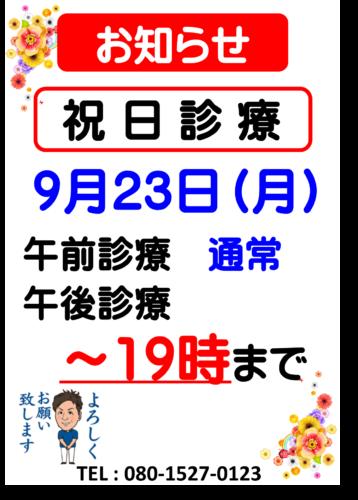 2019-0923